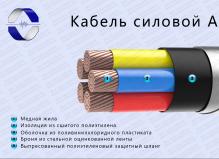 Кабель силовой АПвБШп (АПвБбШп)