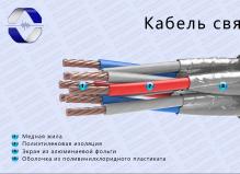 Кабель связи СЭК