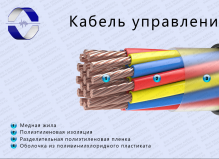 Кабель управления КУПВ