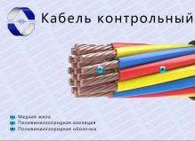 Кабель контрольный КВВГнг